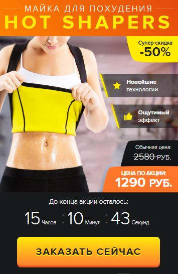 hot shapers сайт