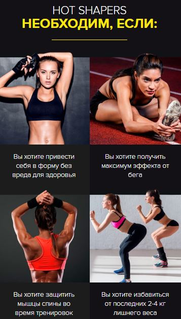 хот шейперс hot shapers отзывы